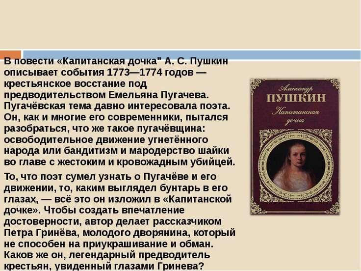 """В повести «Капитанская дочка"""" А. С. Пушкин описывает события 1773—1774 годов ..."""