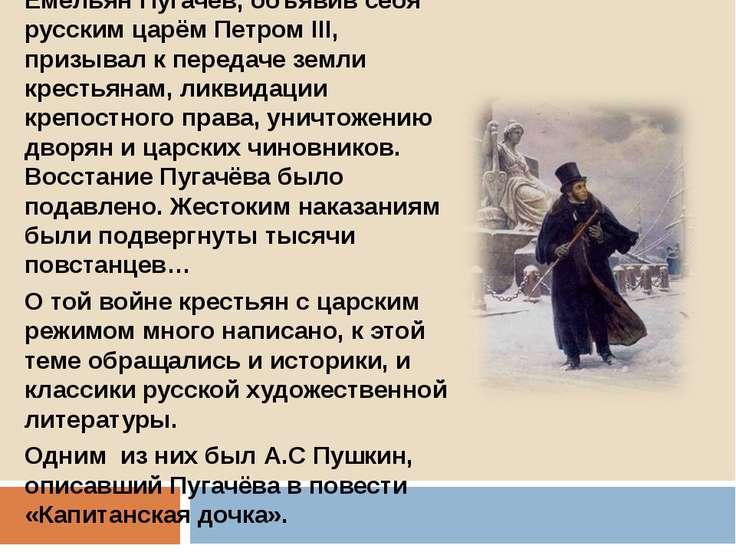 Емельян Пугачёв, объявив себя русским царём Петром III, призывал к передаче з...