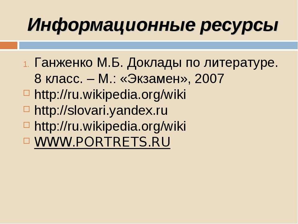 Информационные ресурсы Ганженко М.Б. Доклады по литературе. 8 класс. – М.: «Э...