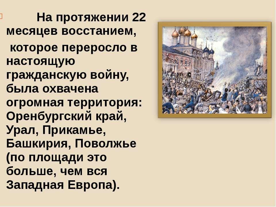 На протяжении 22 месяцев восстанием, которое переросло в настоящую гражданску...