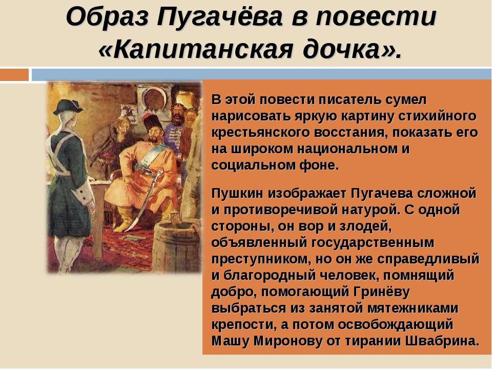 Образ Пугачёва в повести «Капитанская дочка». В этой повести писатель сумел н...