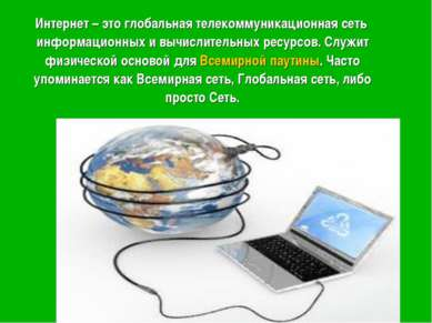 Интернет – это глобальная телекоммуникационная сеть информационных и вычислит...
