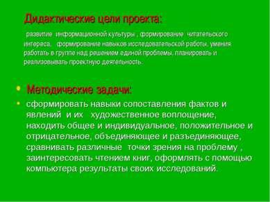 Дидактические цели проекта: развитие информационной культуры , формирование ч...