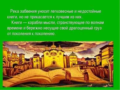 Река забвения уносит легковесные и недостойные книги, но не прикасается к луч...