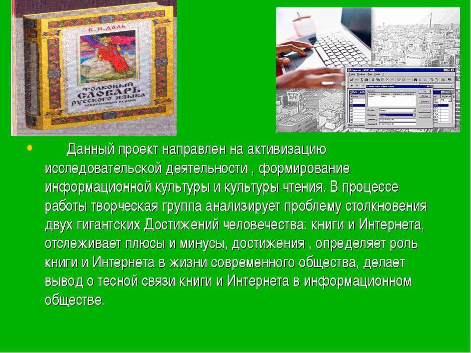 Данный проект направлен на активизацию исследовательской деятельности , форми...