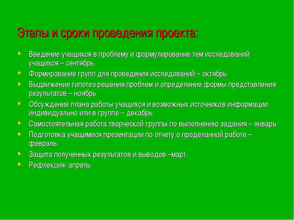 Этапы и сроки проведения проекта: Введение учащихся в проблему и формулирован...