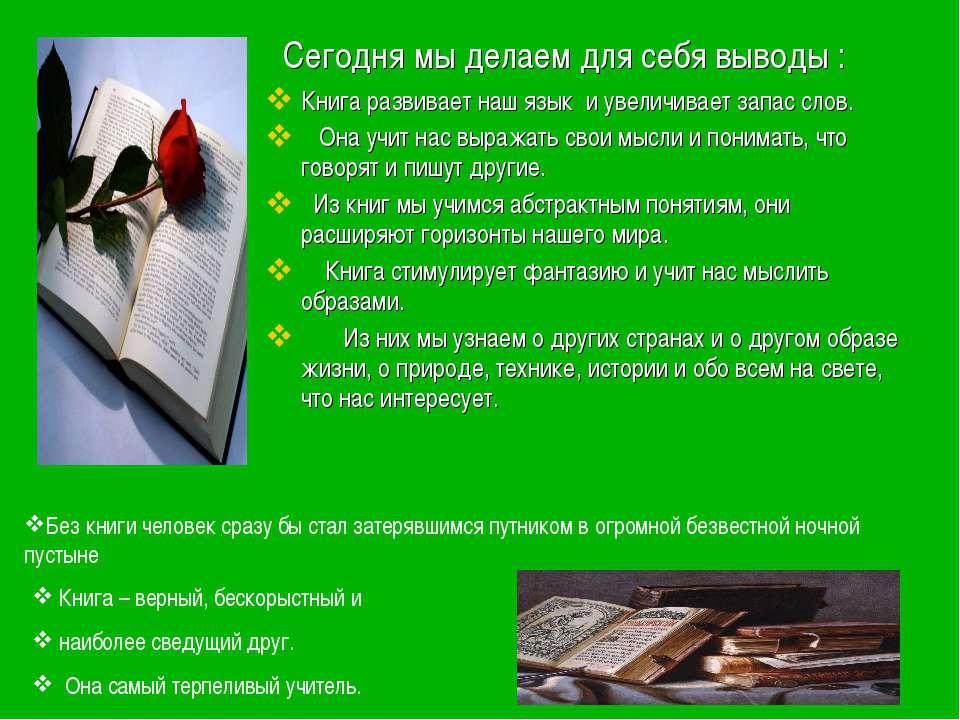 Сегодня мы делаем для себя выводы : Книга развивает наш язык и увеличивает за...