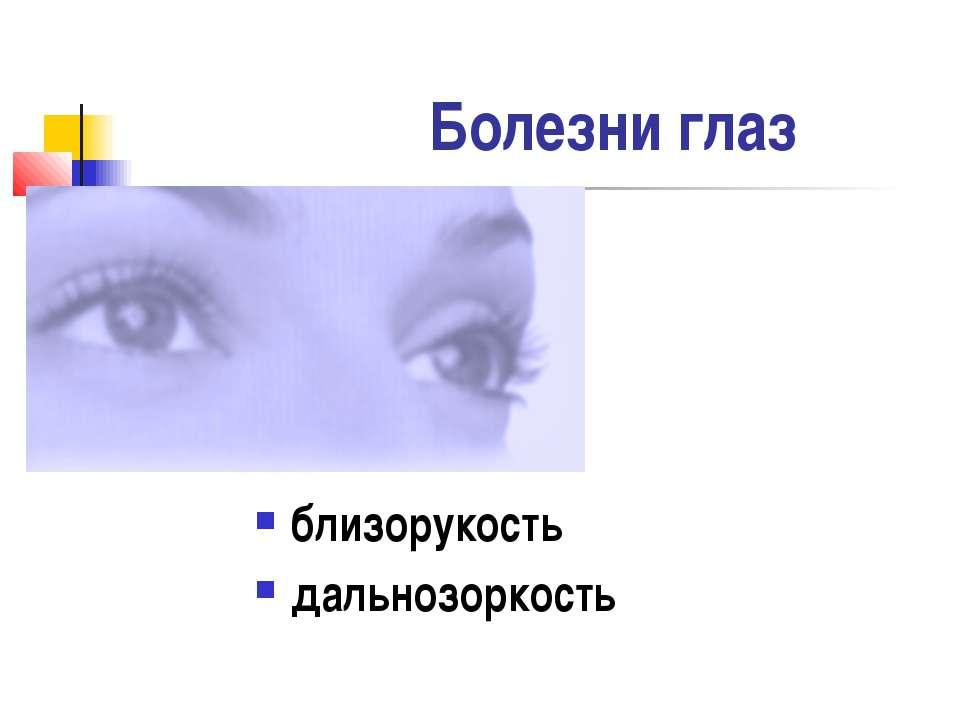 Болезни глаз близорукость дальнозоркость