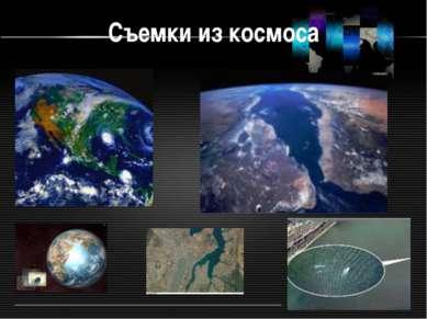 Съемки из космоса