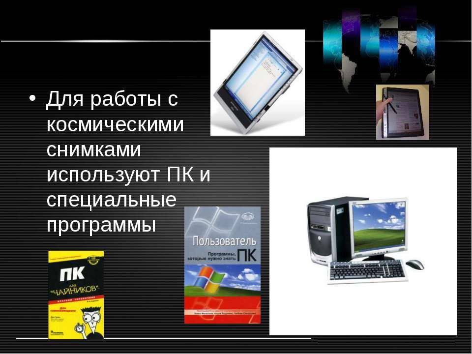 Для работы с космическими снимками используют ПК и специальные программы