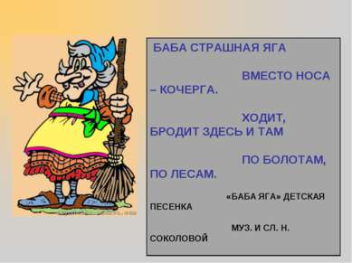 БАБА СТРАШНАЯ ЯГА ВМЕСТО НОСА – КОЧЕРГА. ХОДИТ, БРОДИТ ЗДЕСЬ И ТАМ ПО БОЛОТАМ...