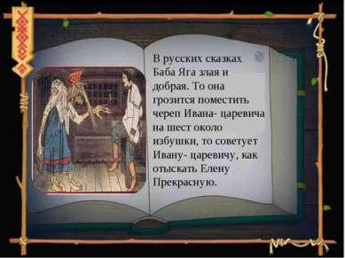 В русских сказках Баба Яга злая и добрая. То она грозится поместить череп Ива...