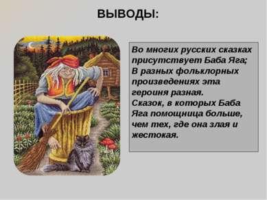 ВЫВОДЫ: Во многих русских сказках присутствует Баба Яга; В разных фольклорных...