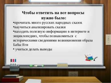 Чтобы ответить на все вопросы нужно было: прочитать много русских народных ск...
