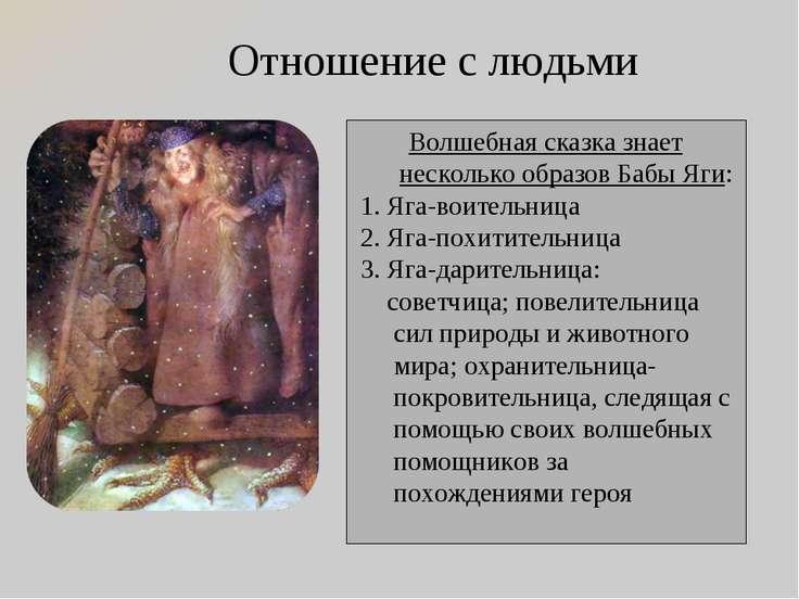 Отношение с людьми Волшебная сказка знает несколько образов Бабы Яги: 1. Яга-...