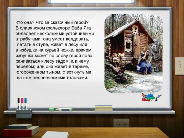 Кто она? Что за сказочный герой? В славянском фольклоре Баба Яга обладает нес...