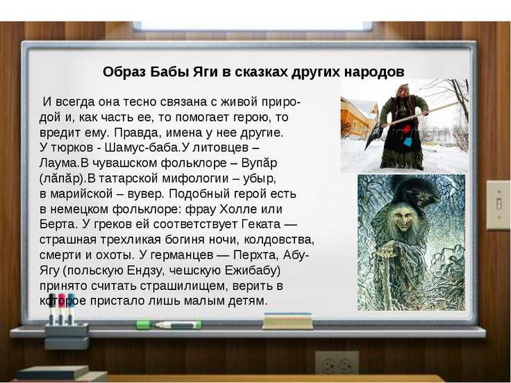 Образ Бабы Яги в сказках других народов И всегда она тесно связана с живой пр...