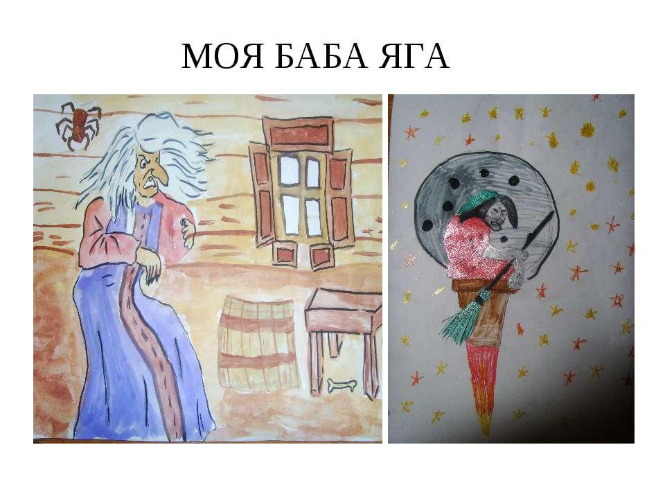 МОЯ БАБА ЯГА