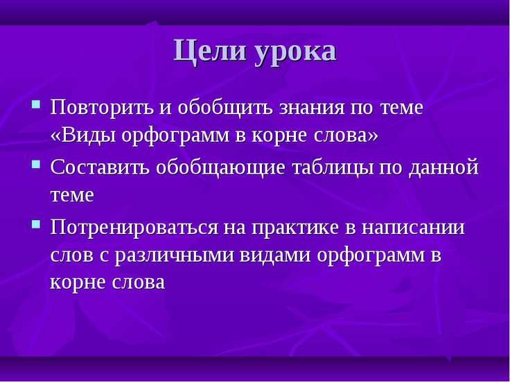 Цели урока Повторить и обобщить знания по теме «Виды орфограмм в корне слова»...