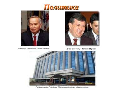 Политика ПрезидентУзбекистана -Ислам Каримов Премьер-министр - Шавкат Мирзи...