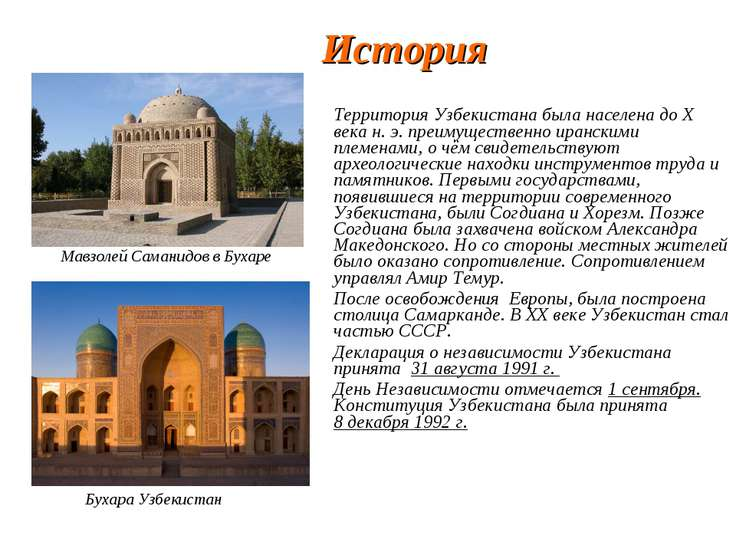 Территория Узбекистана была населена до X века н.э. преимущественно иранским...