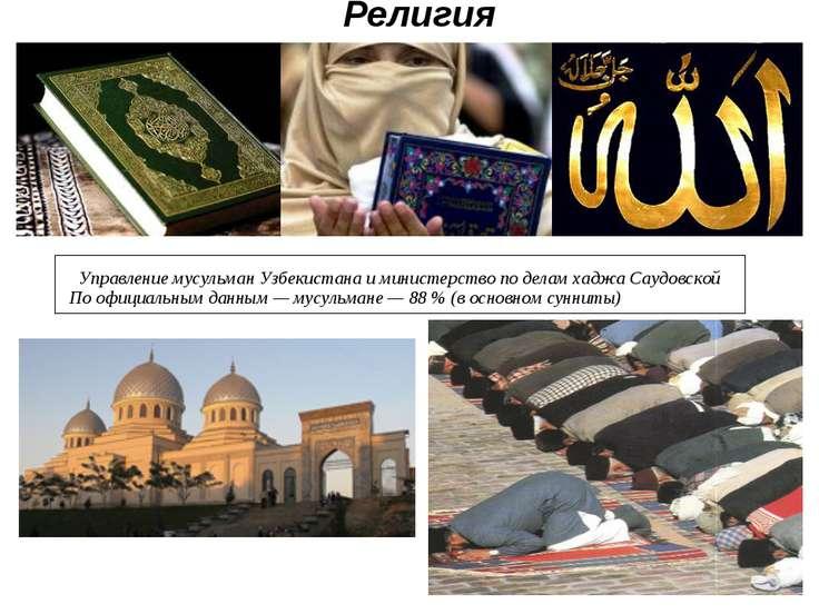 Религия Управление мусульманУзбекистанаи министерство по делам хаджа Саудов...