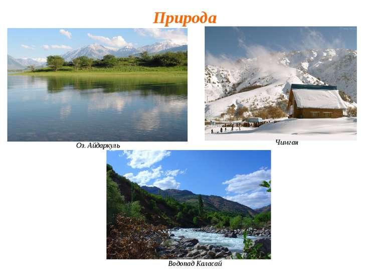 Природа Чимган Водопад Каласай Оз. Айдаркуль