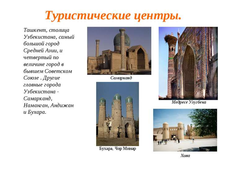 Туристические центры. Ташкент, столица Узбекистана, самый большой город Средн...