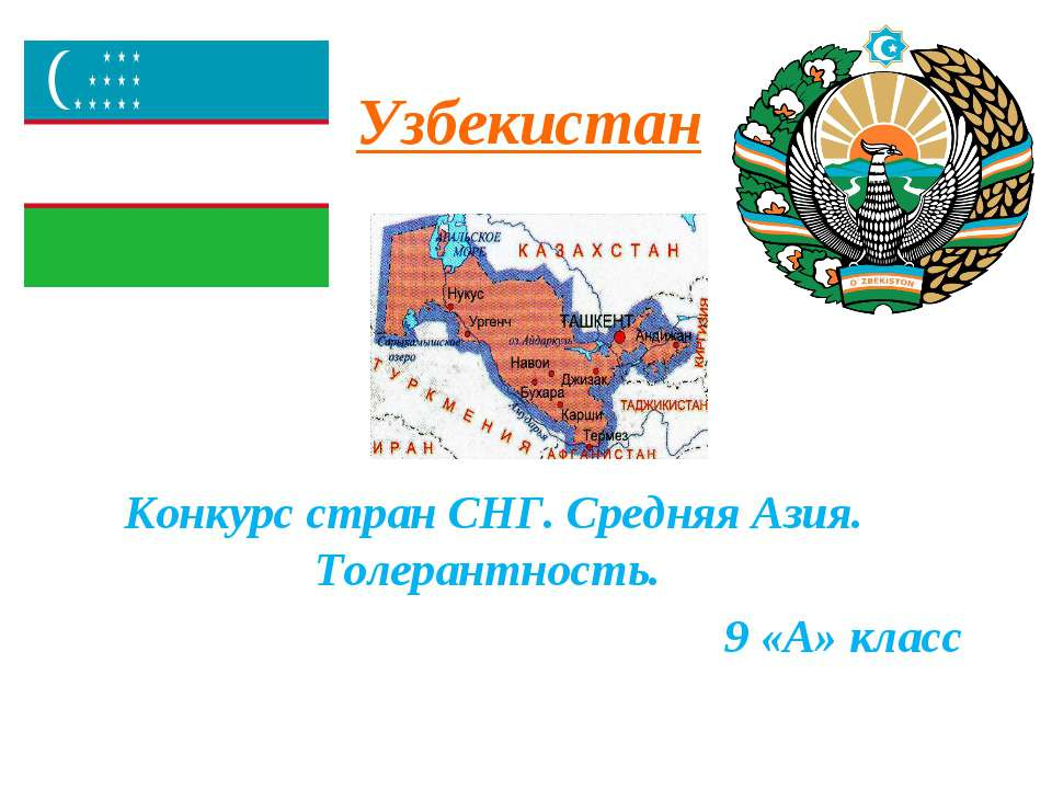 Узбекистан Конкурс стран СНГ. Средняя Азия. Толерантность. 9 «А» класс