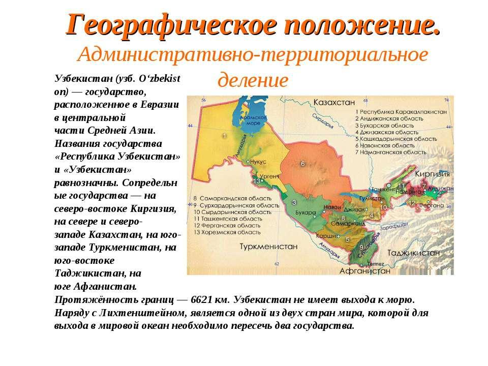 Географическое положение. Административно-территориальное деление Узбекистан...