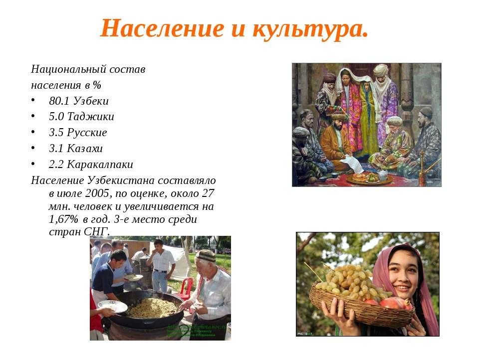 Население и культура. Национальный состав населения в% 80.1Узбеки 5.0Таджи...