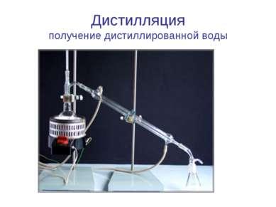 Дистилляция получение дистиллированной воды