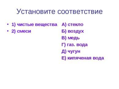 Установите соответствие 1) чистые вещества 2) смеси А) стекло Б) воздух В) ме...