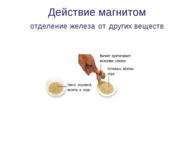 Действие магнитом отделение железа от других веществ