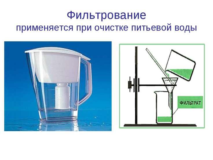 Фильтрование применяется при очистке питьевой воды