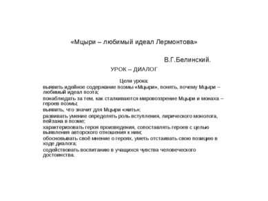 «Мцыри – любимый идеал Лермонтова» В.Г.Белинский. УРОК -- ДИАЛОГ Цели урока: ...