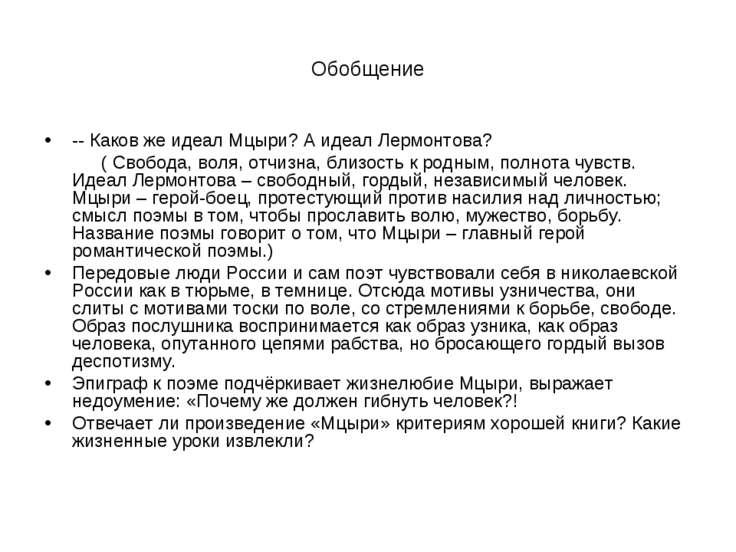 Обобщение -- Каков же идеал Мцыри? А идеал Лермонтова? ( Свобода, воля, отчиз...