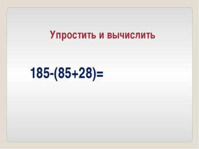 185-(85+28)= Упростить и вычислить