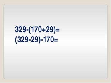 329-(170+29)= (329-29)-170=