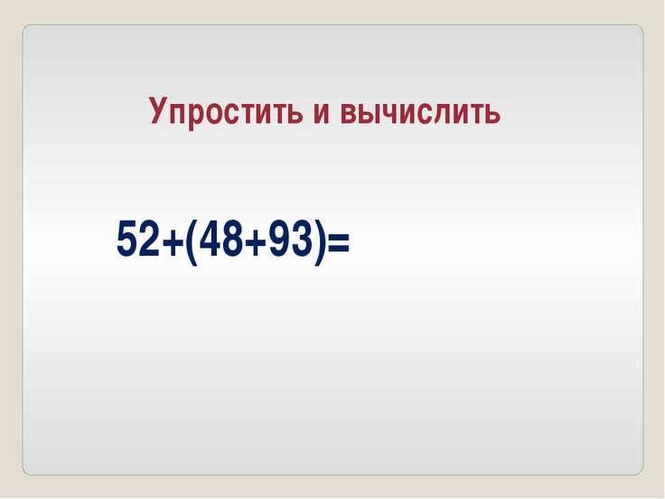 52+(48+93)= Упростить и вычислить