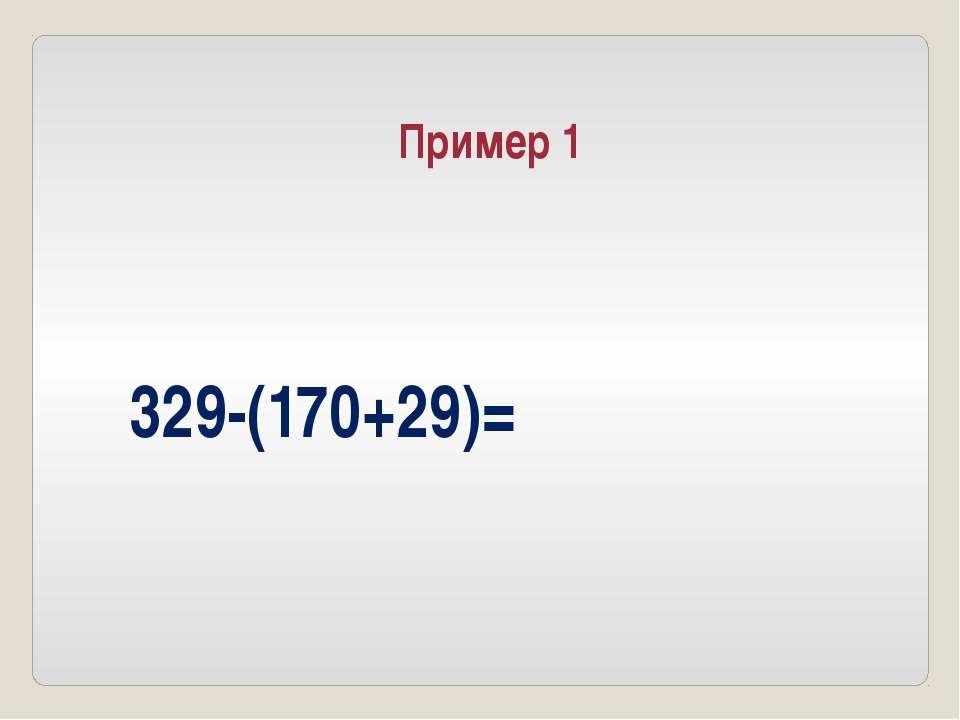 329-(170+29)= Пример 1