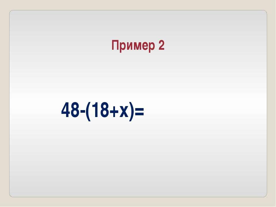 48-(18+x)= Пример 2