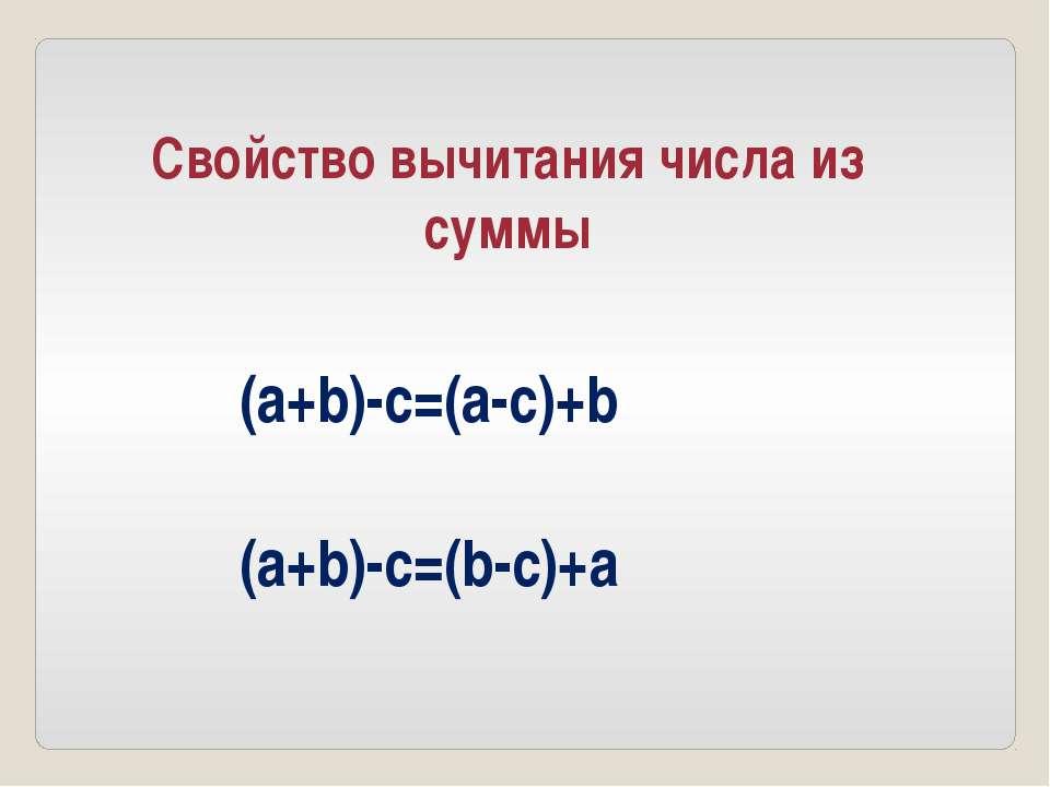 Свойство вычитания числа из суммы (a+b)-c=(a-c)+b (a+b)-c=(b-c)+a