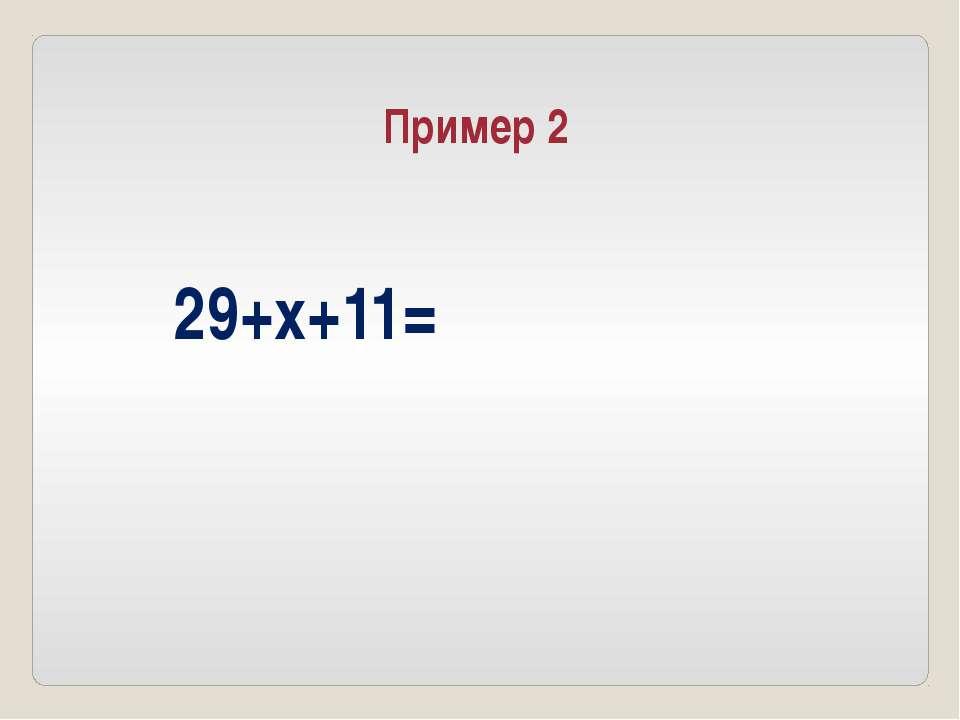 29+x+11= Пример 2