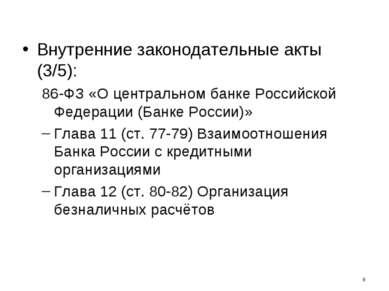 * Внутренние законодательные акты (3/5): 86-ФЗ «О центральном банке Российско...