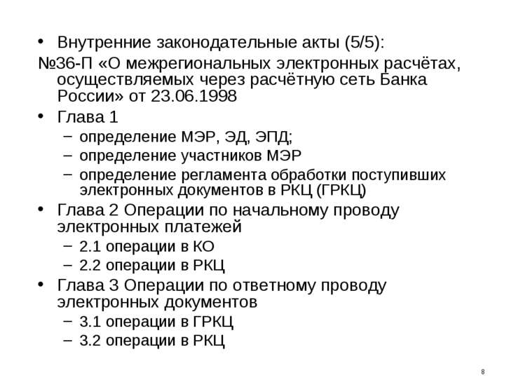 * Внутренние законодательные акты (5/5): №36-П «О межрегиональных электронных...