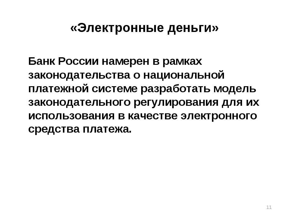 * «Электронные деньги» Банк России намерен в рамках законодательства о национ...