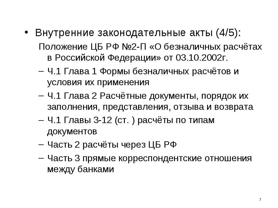 * Внутренние законодательные акты (4/5): Положение ЦБ РФ №2-П «О безналичных ...