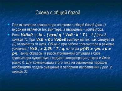 При включении транзистора по схеме с общей базой (рис.1) входным является ток...