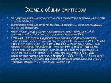 Схема с общим эмиттером На практике довольно часто используются транзисторы, ...